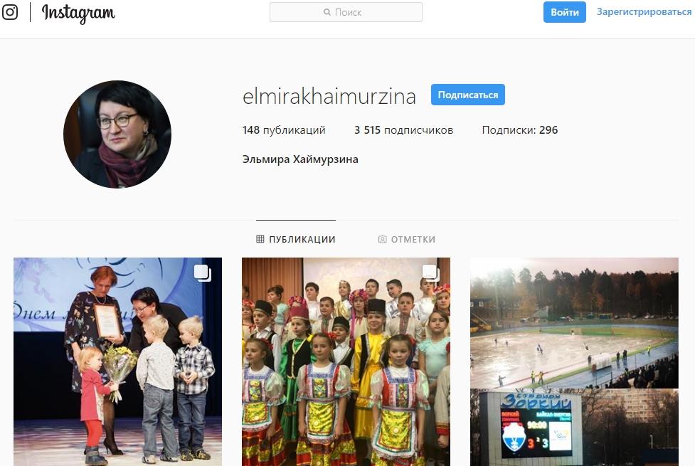 Эльмира Хаймурзина в инстаграм