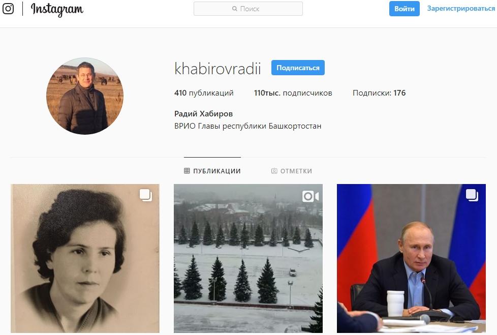 инстаграм Радия Хабирова