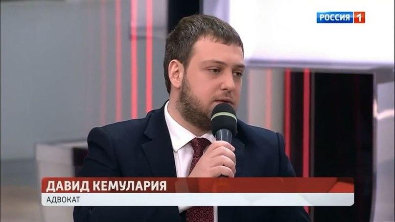 Давид Кемулария - адвокат