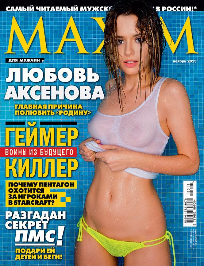 Любовь Аксенова на обложке журнала максим
