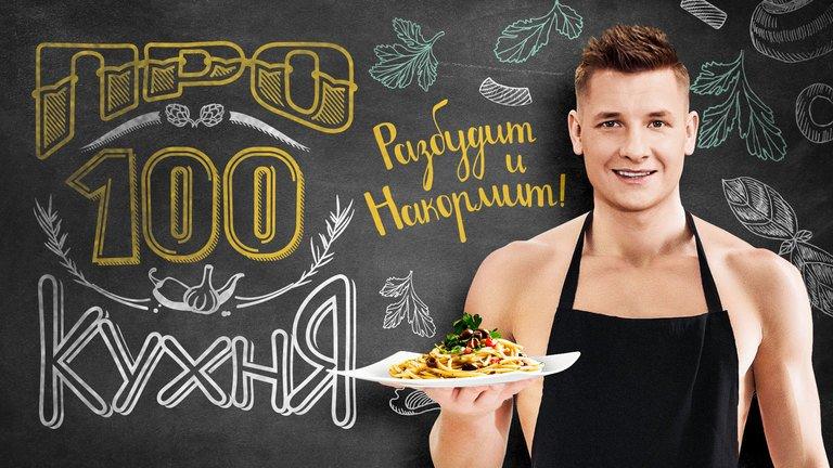 """александр белькович шоу """"Про100 кухня"""""""