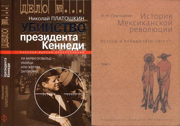 николай платошкин книги