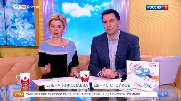 денис стойков Доброе утро России
