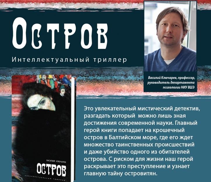 Василий Ключарев книга