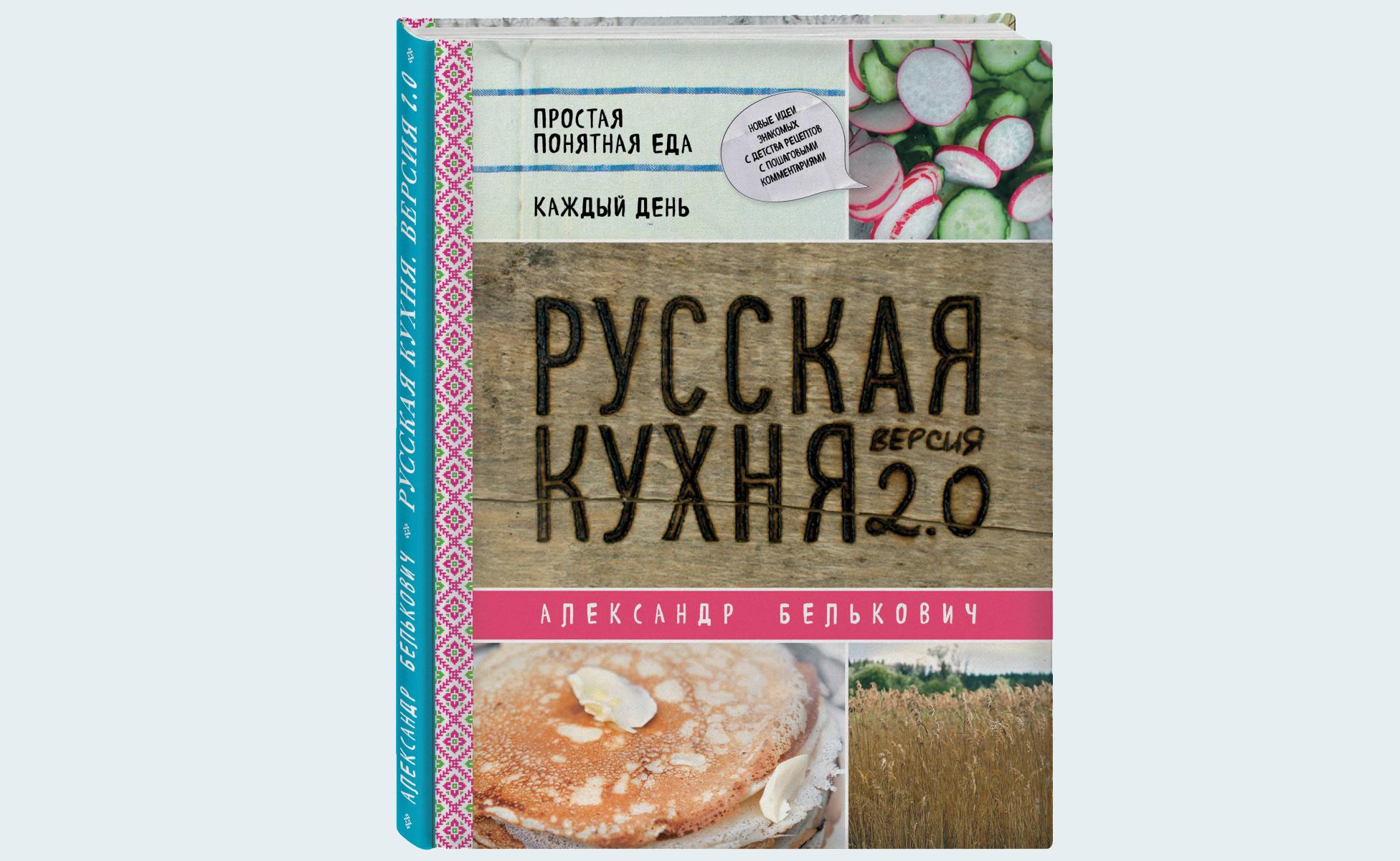 Александр Белькович русская кухня