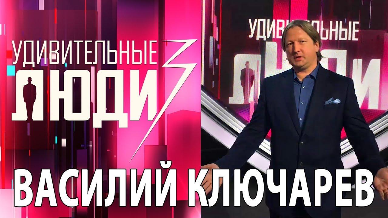 Василий Ключарев Удивительные люди