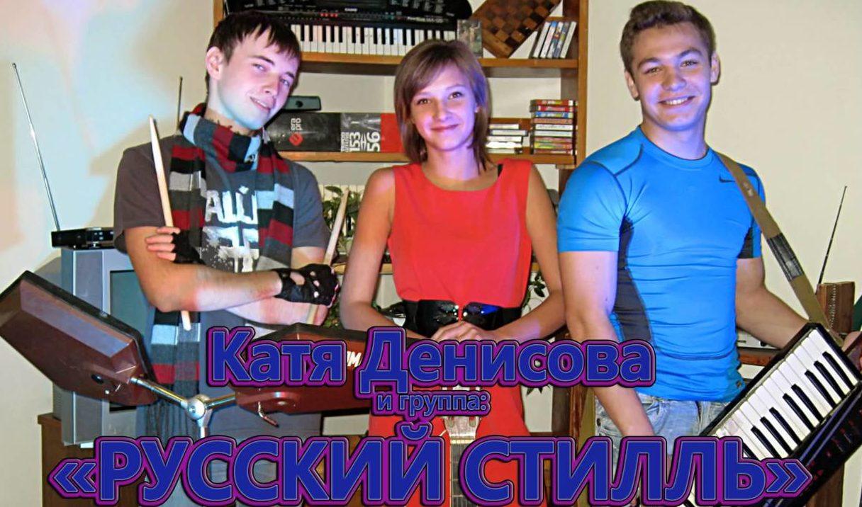 катя денисова и группа русский стиль