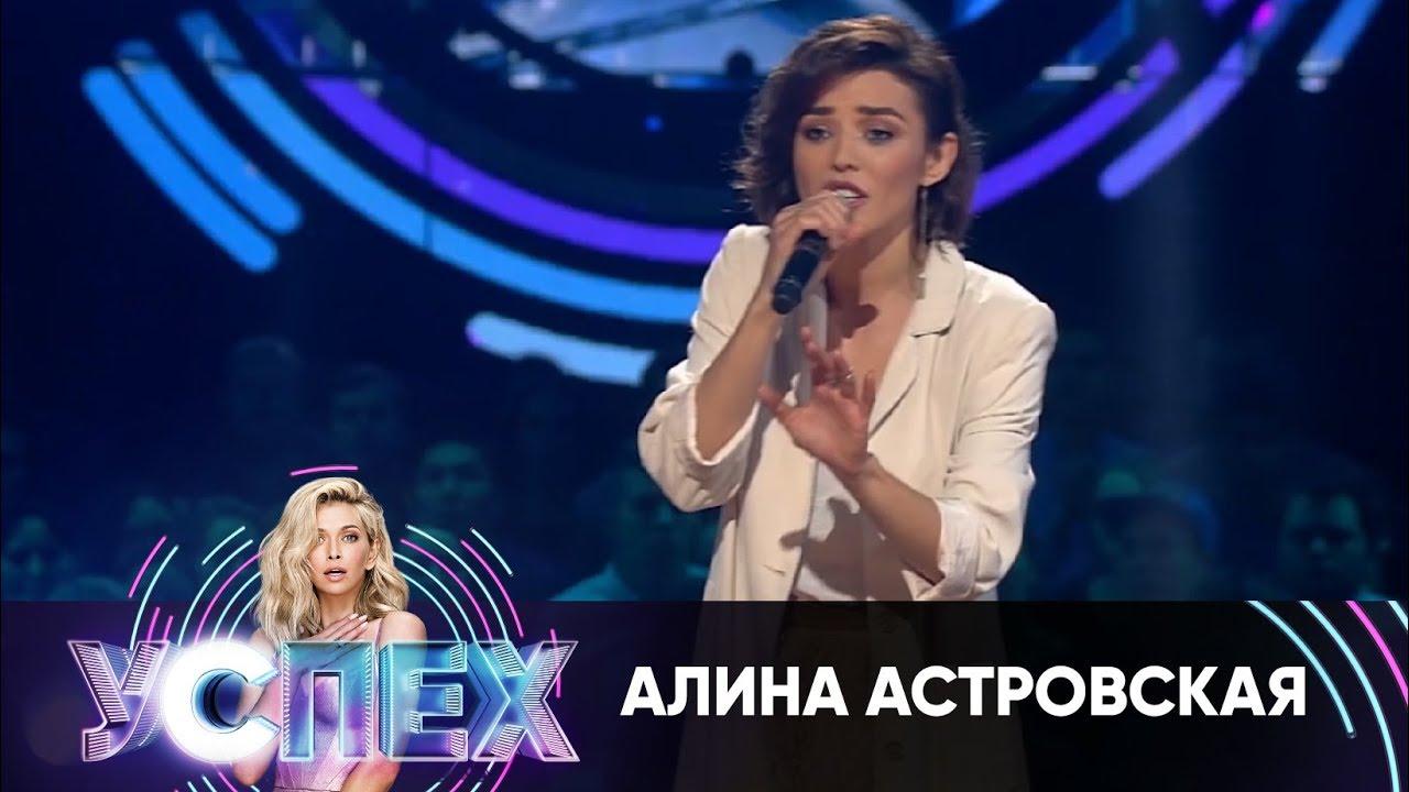 Алина Астровская на шоу Успех