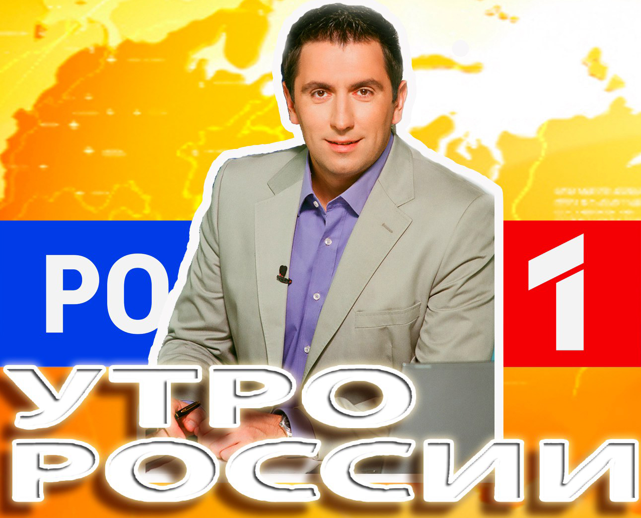денис стойков утро россии