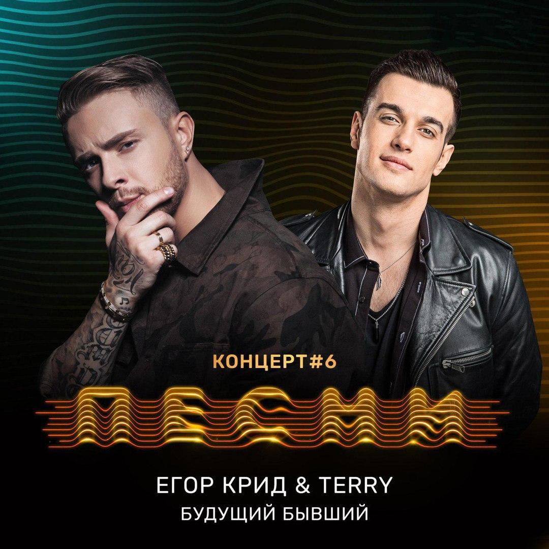 Terry с Егором Кридом
