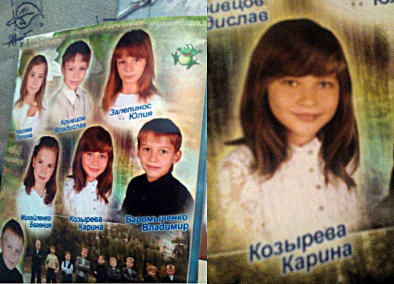 Карина Стримерша в детстве