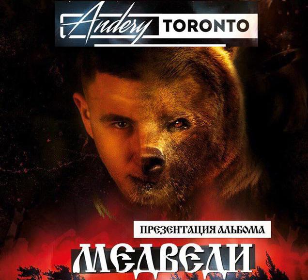 Андрей Торонто Медведи