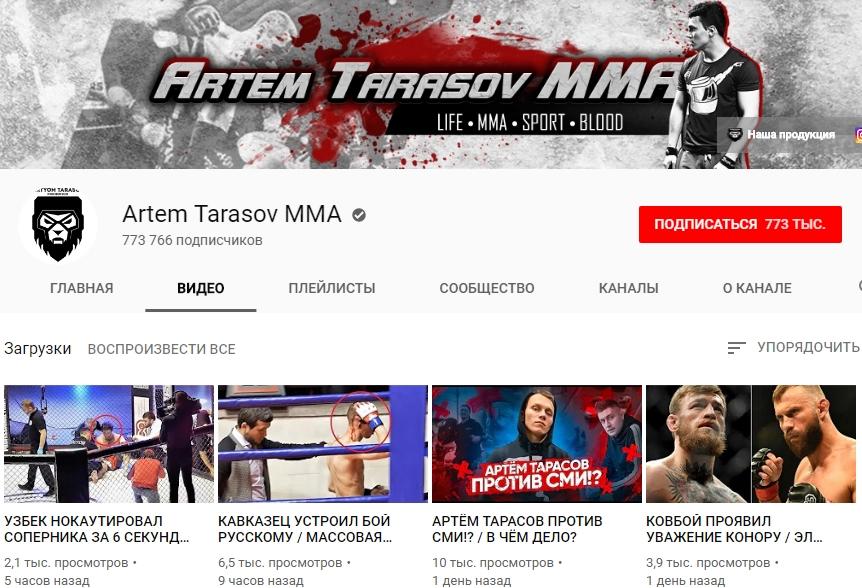Артём Тарасов YouTube канал