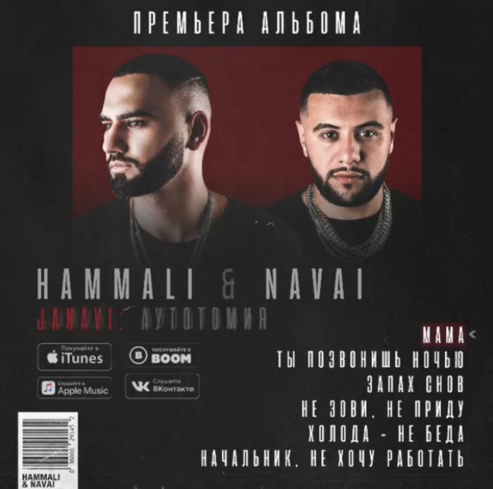 HammAli и Navai альбом