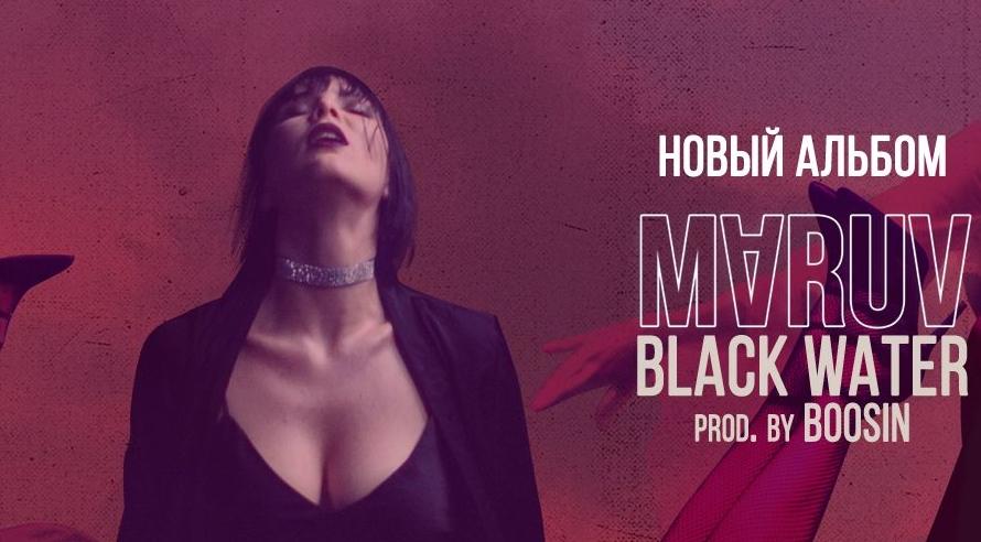 Maruv альбом Black water