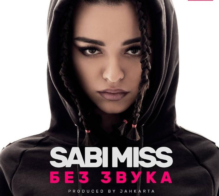 Саби Мисс без звука