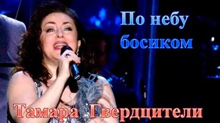 Тамара Гвердцители По небу босиком