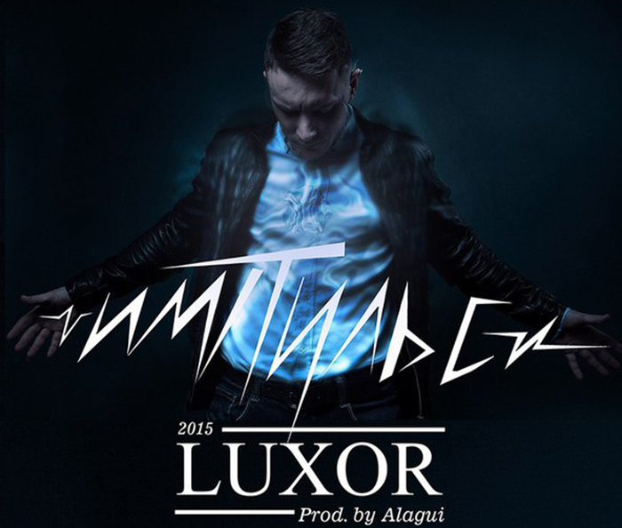 Luxor Импульс