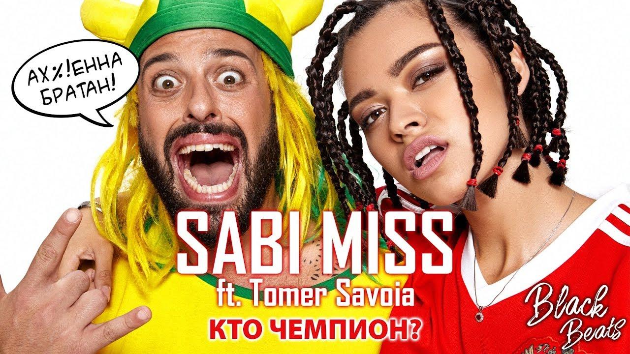 Саби Мисс и бразилец