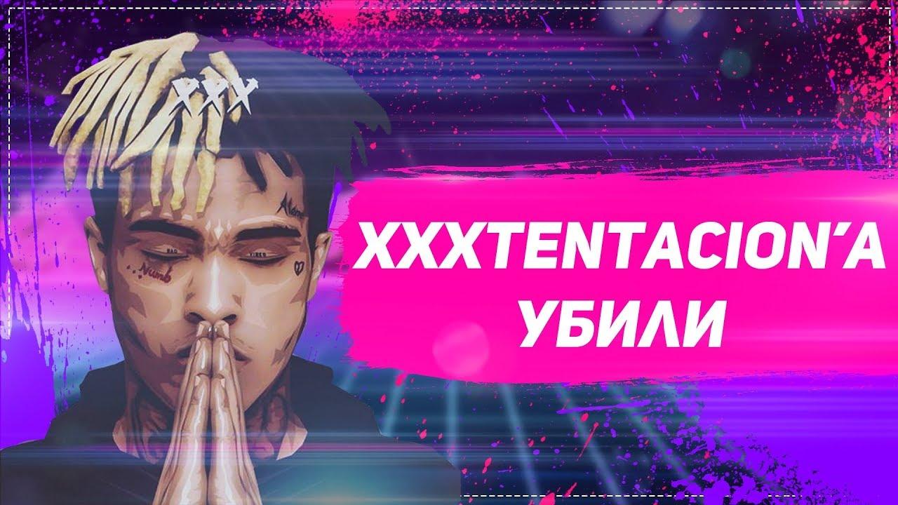 Причина и дата смерти XXXTentacion