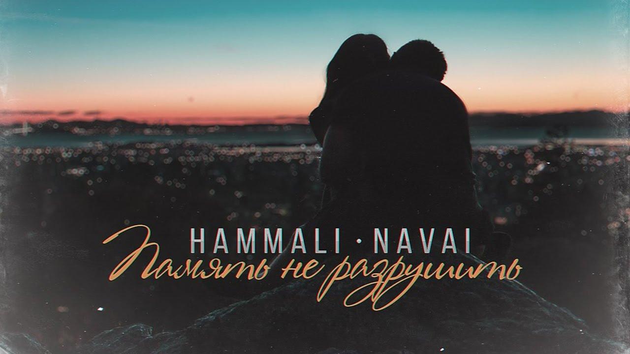 HammAli & Navai Память не разрушить