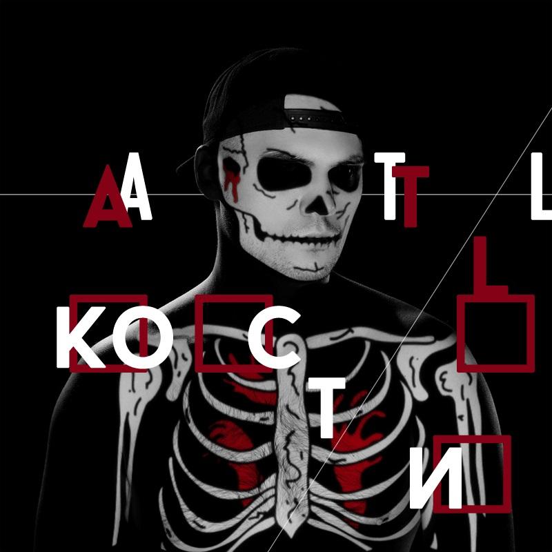 ATL кости