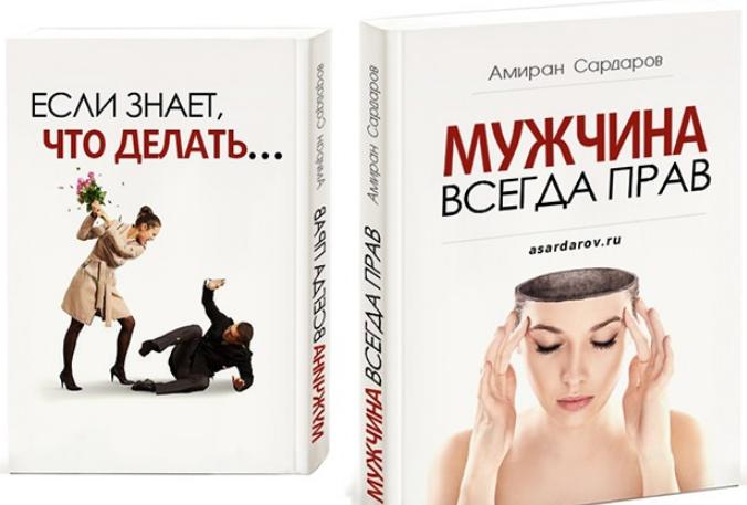 Амиран Сардаров книги
