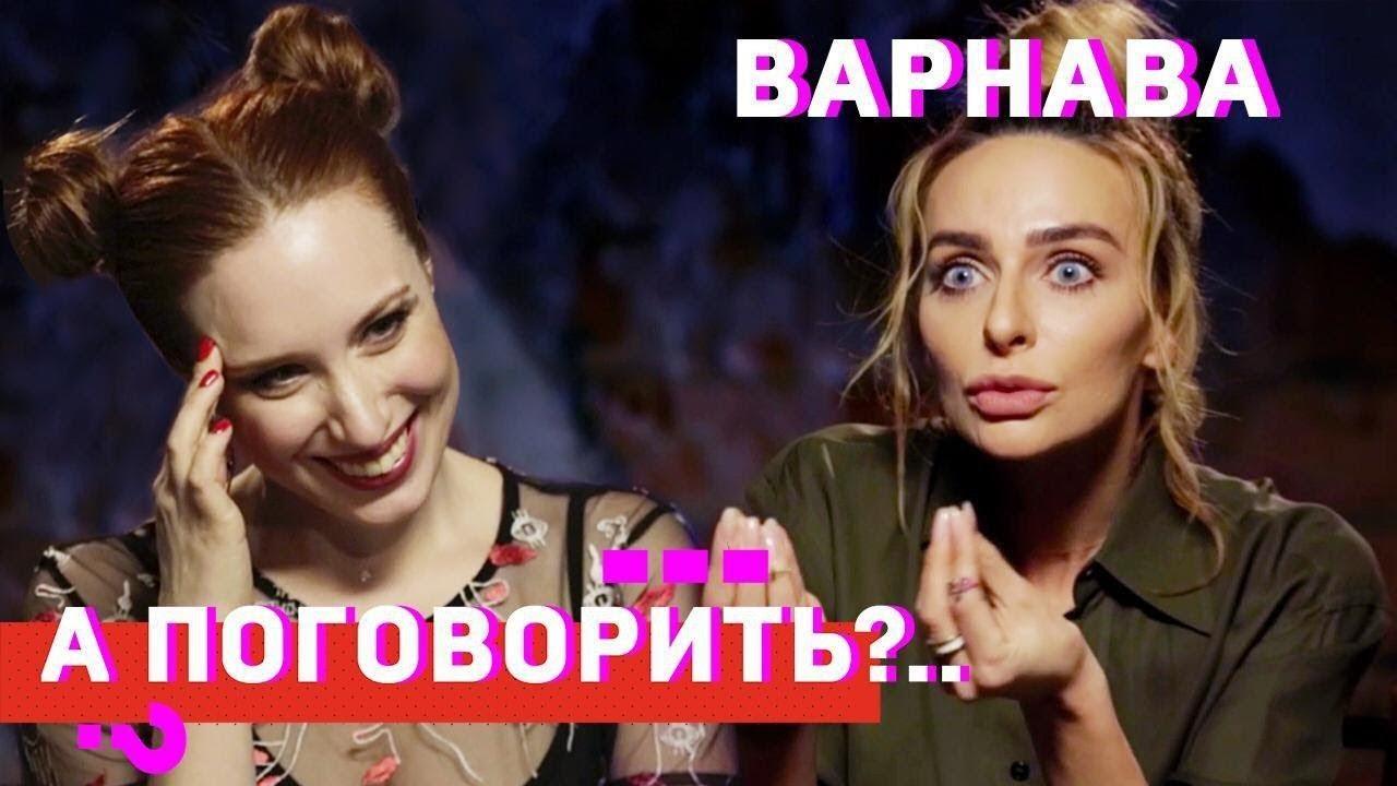 Ирина Шихман интервью с Екатериной Варнавой