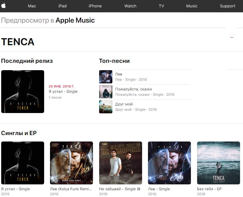 TENCA на iTunes