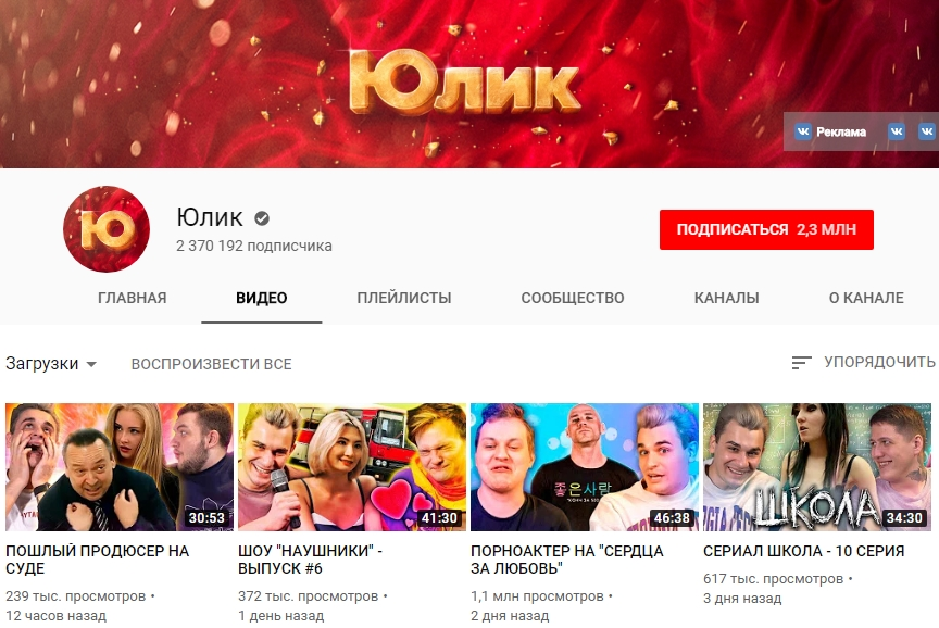 Юлий Онешко канал ютуб