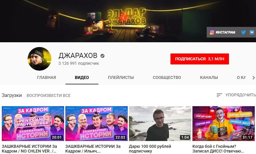 ютуб канал эльдара джахарова