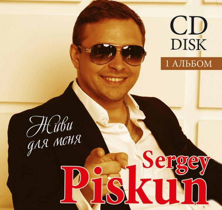 Сергей Пискун Живи для меня