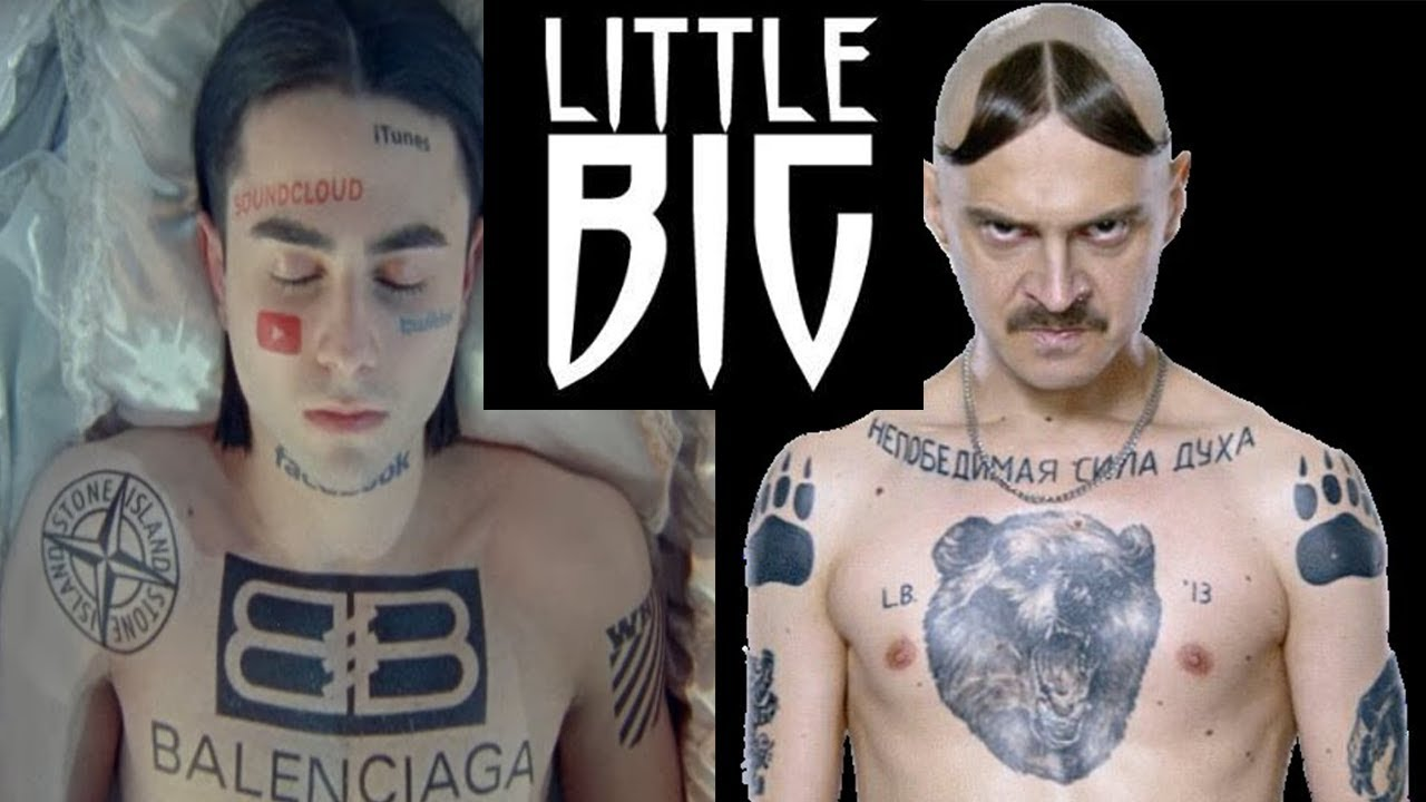 Lizer и Little Big