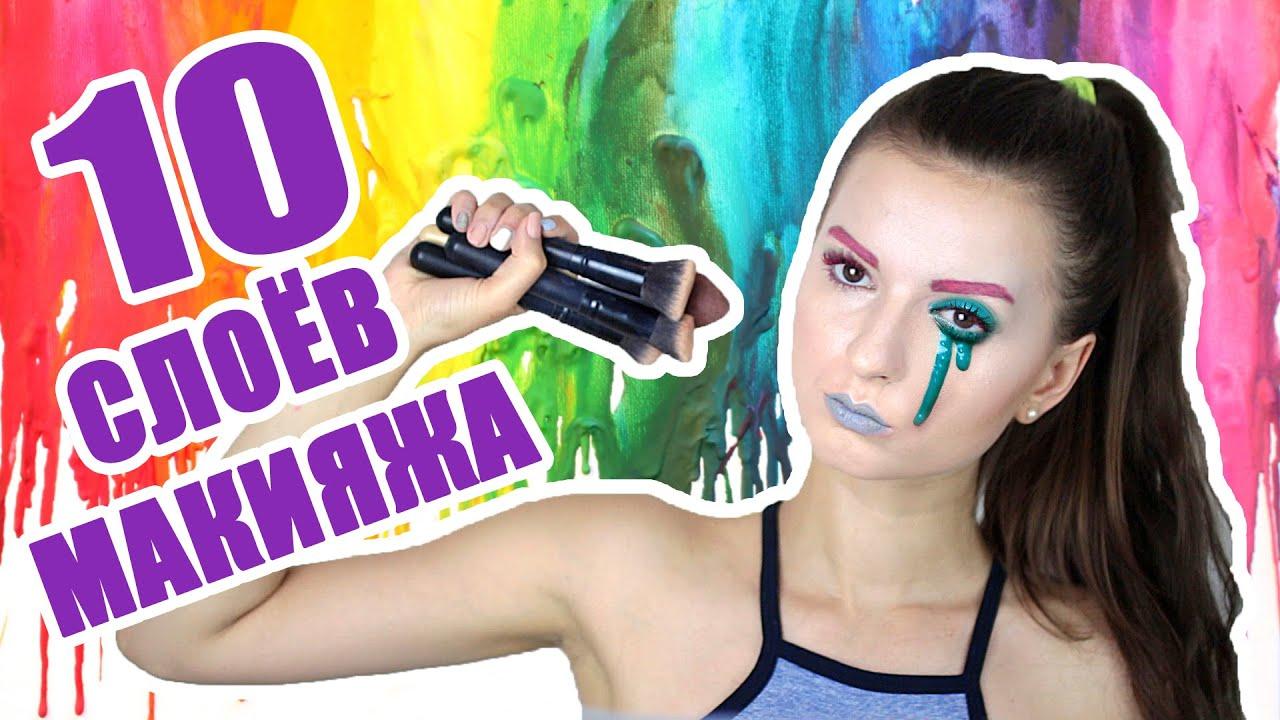 алёна венум видео про макияж