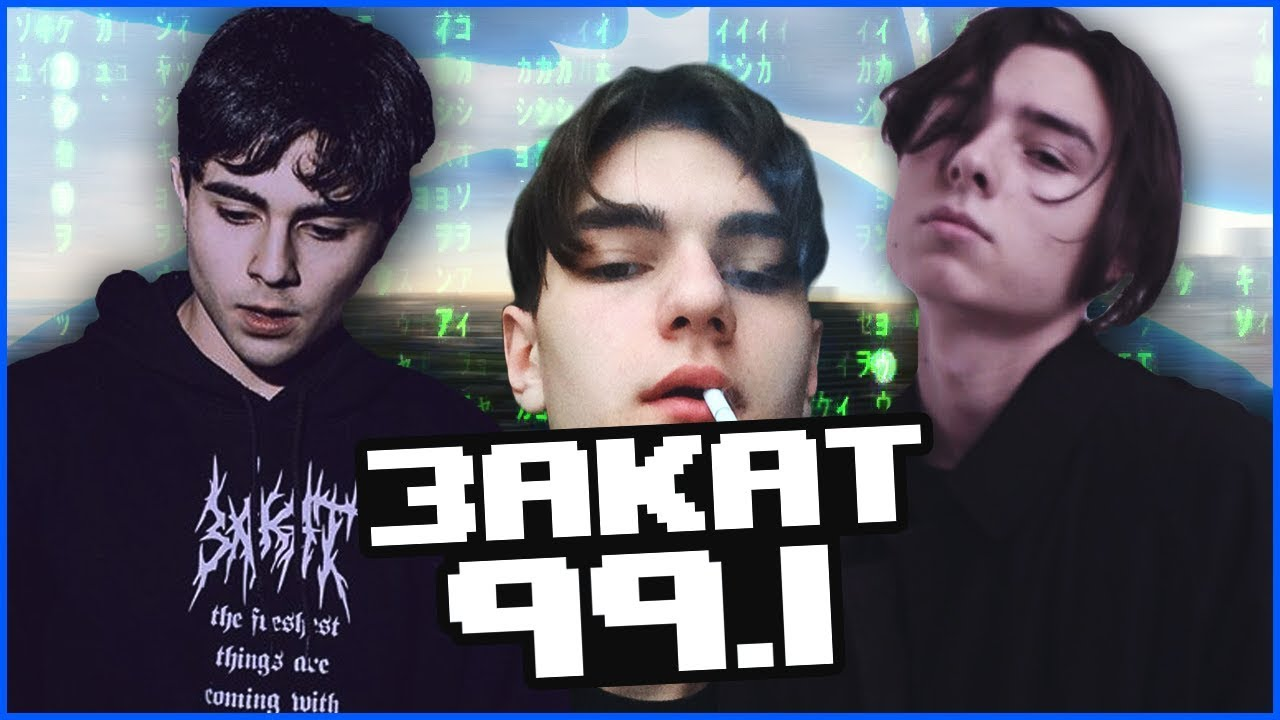 группа Закат 99.1