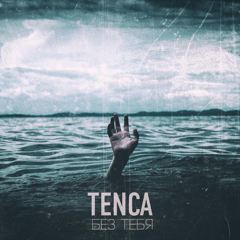 TENCA Без тебя