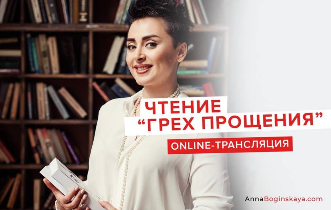 Анна Богинская онлайн встречи