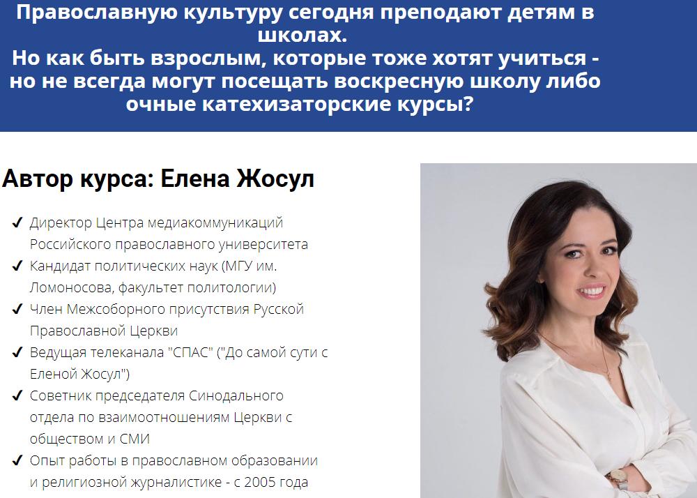 Жосул Елена онлайн-школа