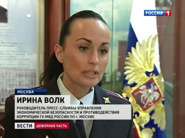 Ирина Волк Вести дежурная часть