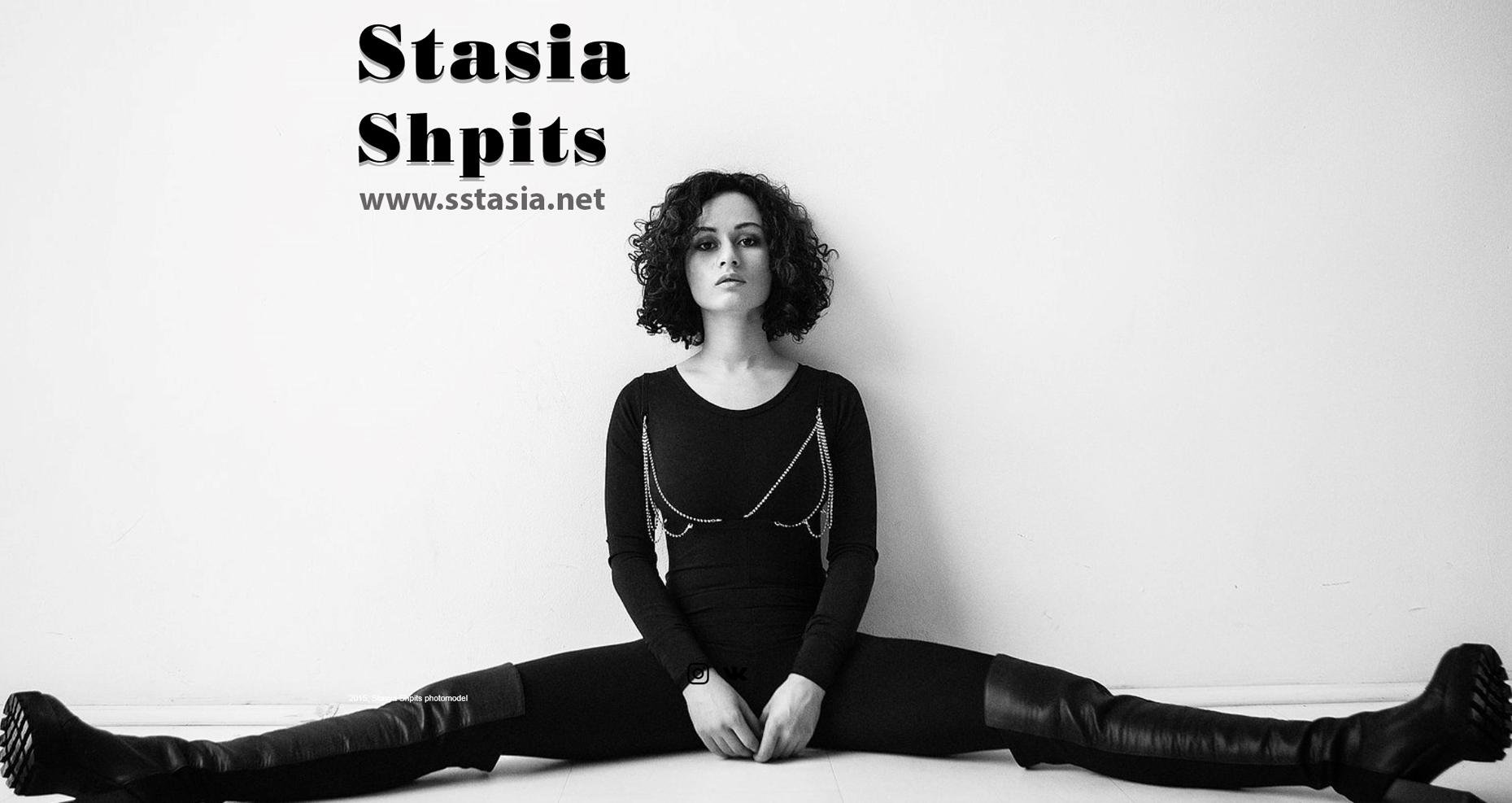 Стася Шпиц