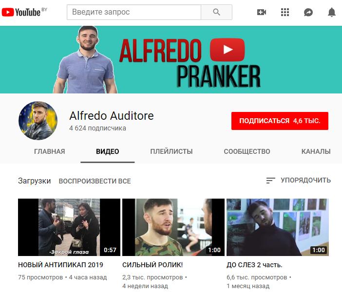 ютуб канал Alfredo Auditore