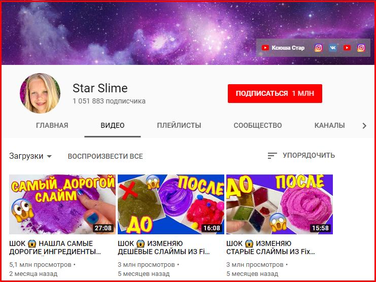 ютуб канал Star Slime