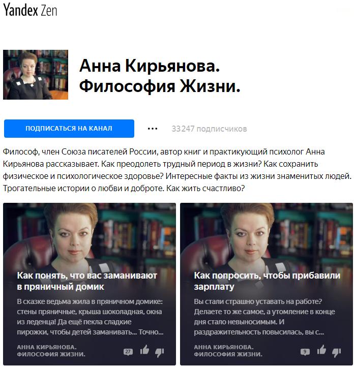яндекс джен канал анны кирьяновой