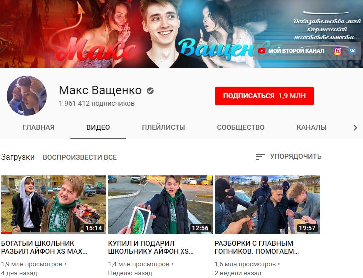 ютуб канал макса ващенко