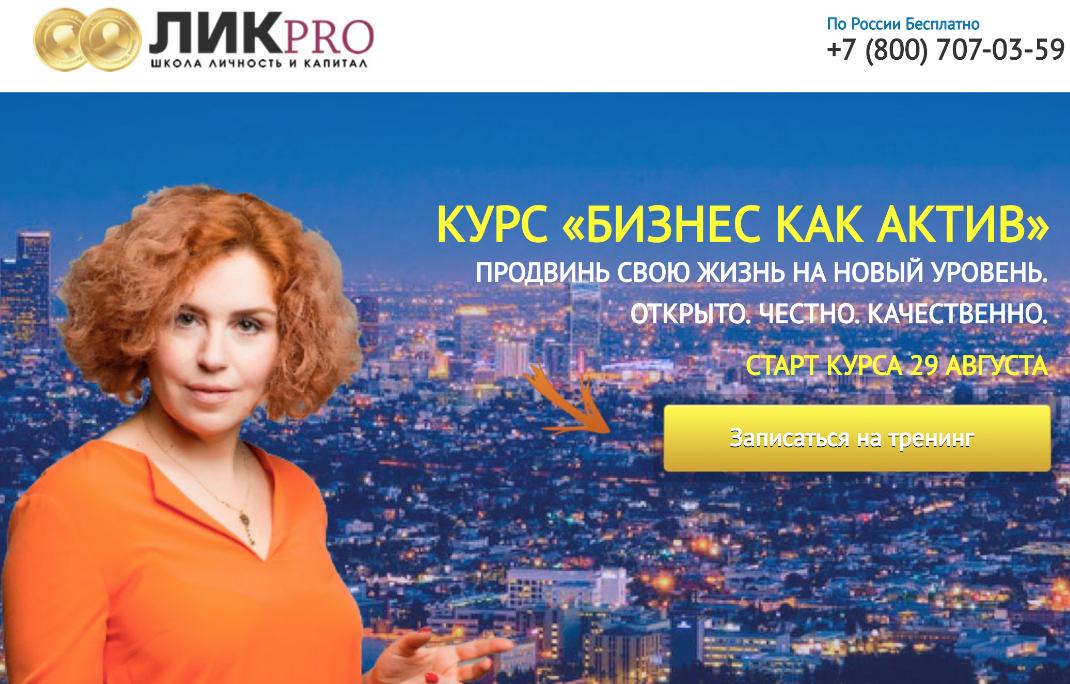 Наталья Закхайм онлайн школа
