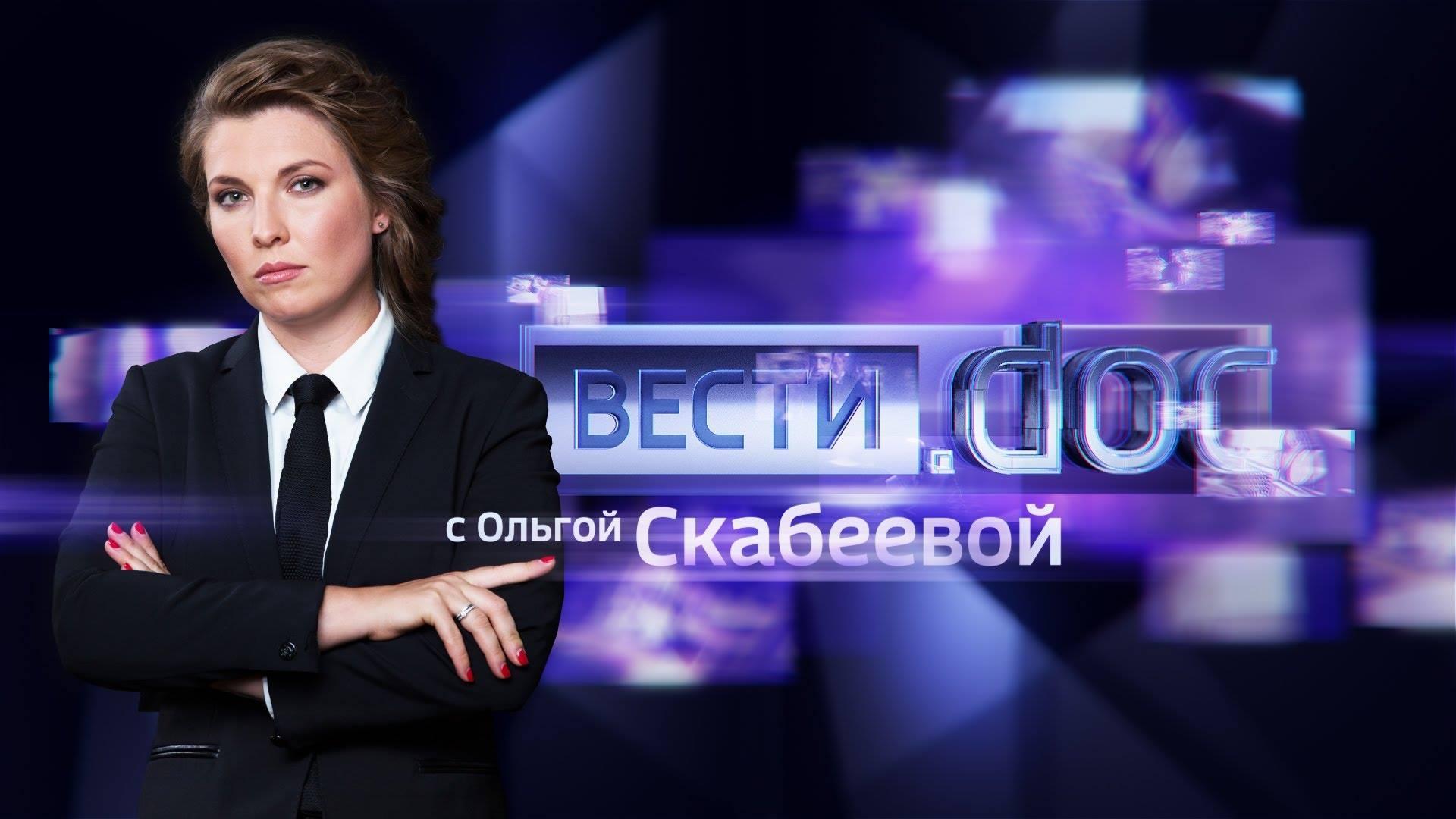 ольга скабеева Вести.doc