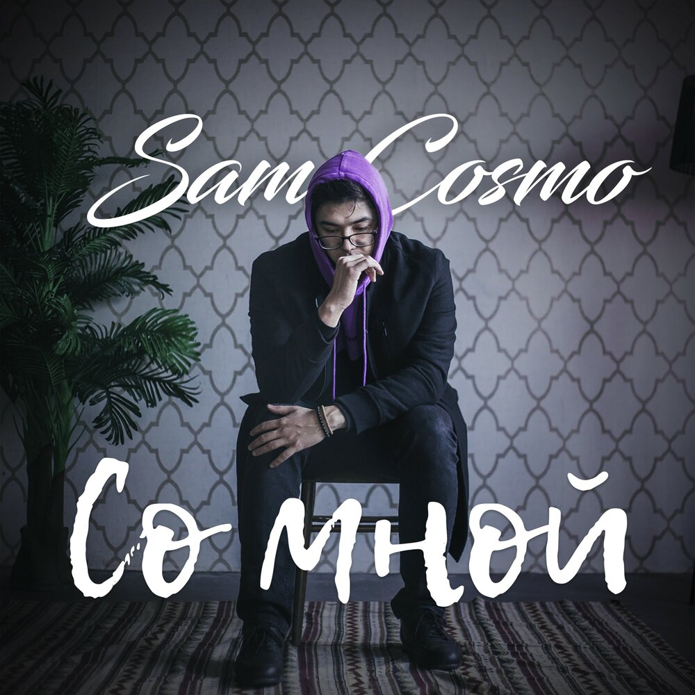 sam cosmo со мной