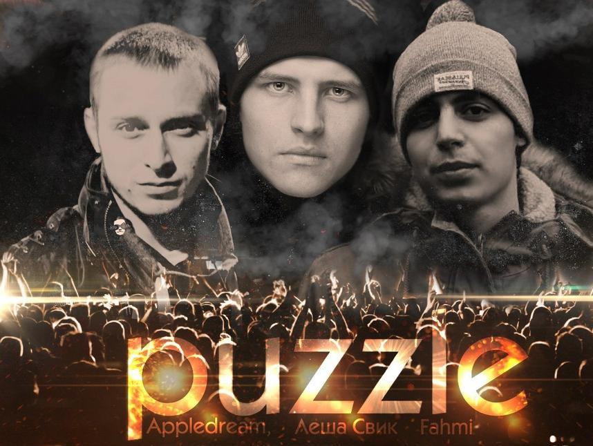 группа Puzzle