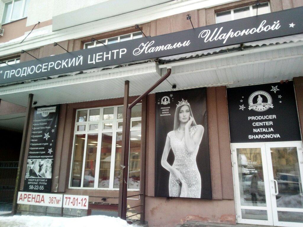 наталья шаронова продюссер